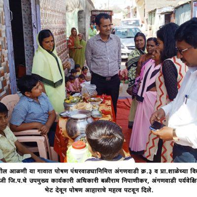Aalani Aanganwadi Hat Bajar