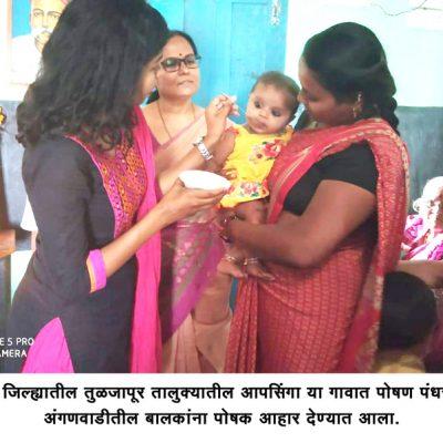 Aapsinga Margdarshan Shibir