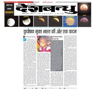 Amrendra Suman in Hindi Deshbandhu.