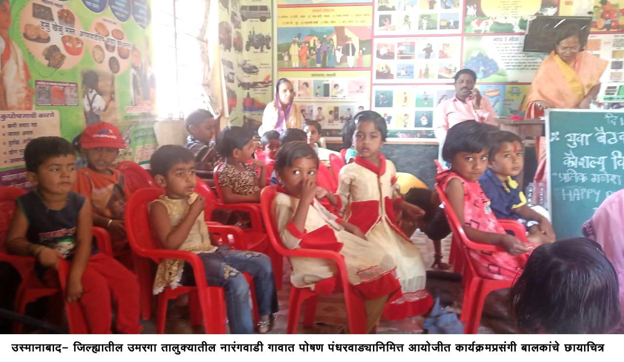 Narangwadi Aaganwadi