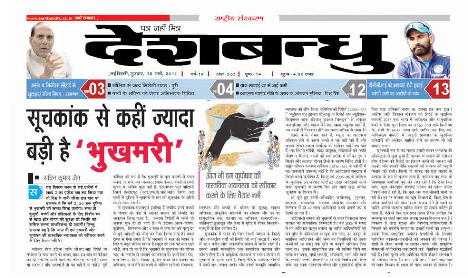 Shachin kumar Jain in Desh Bandhu.
