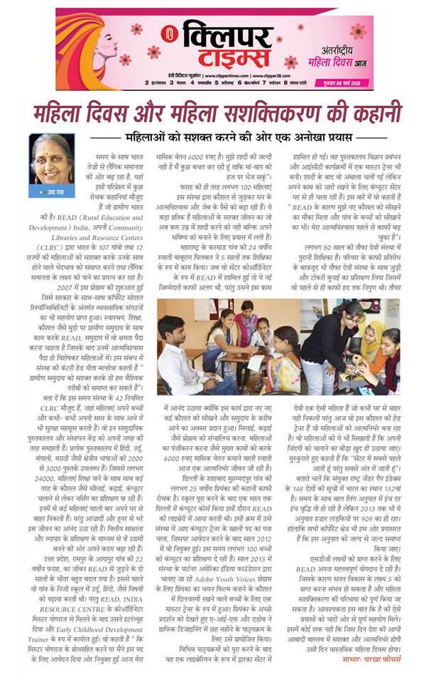 Usha Rai in Hindi
